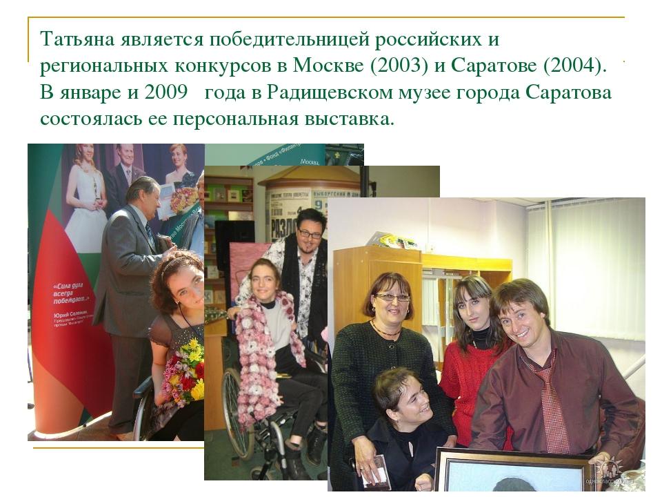 Татьяна является победительницей российских и региональных конкурсов в Москве...