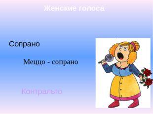 Женские голоса Сопрано Контральто Меццо - сопрано