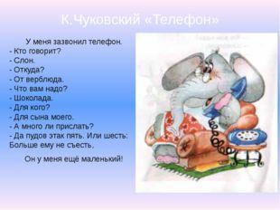 К.Чуковский «Телефон» У меня зазвонил телефон. - Кто говорит? - Слон. - От