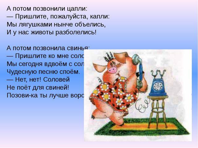 А потом позвонили цапли: — Пришлите, пожалуйста, капли: Мы лягушками нынче об...