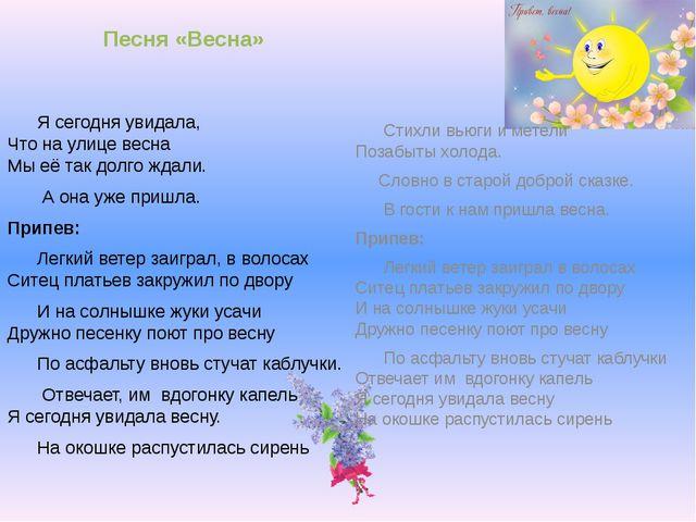 Песня «Весна» Я сегодня увидала, Что на улице весна Мы её так долго ждали. А...