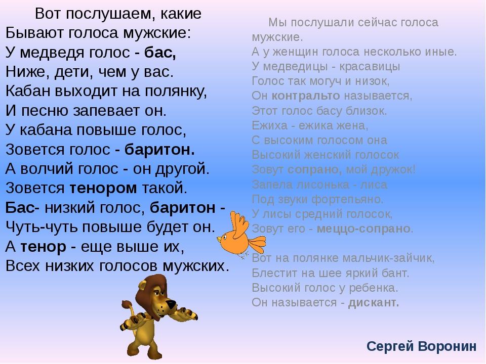 Вот послушаем, какие Бывают голоса мужские: У медведя голос - бас, Ниже, дет...