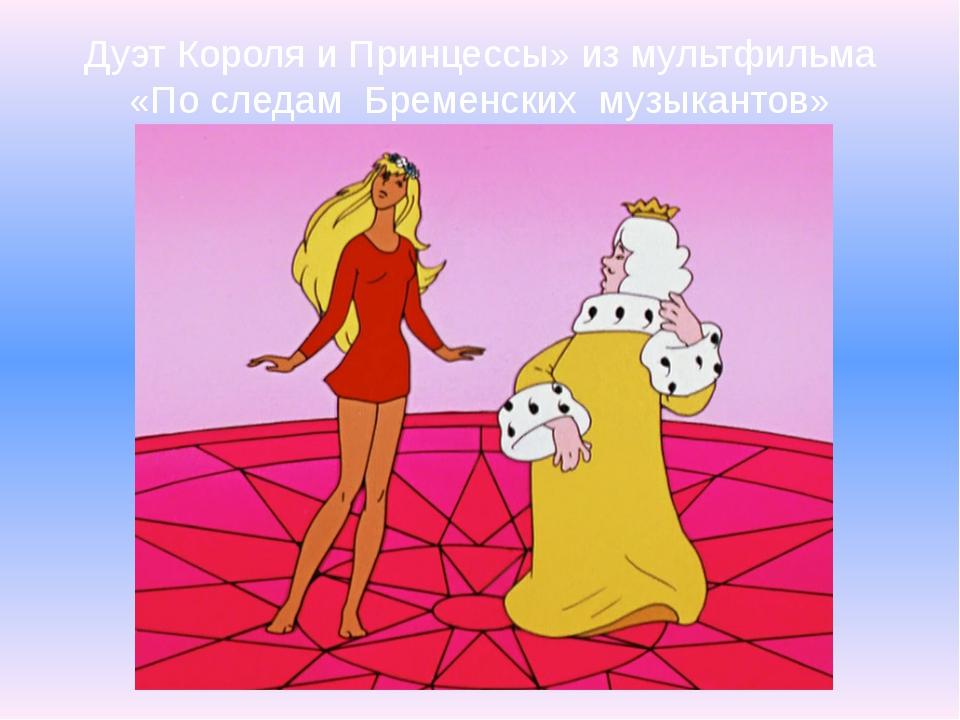Дуэт Короля и Принцессы» из мультфильма «По следам Бременских музыкантов»