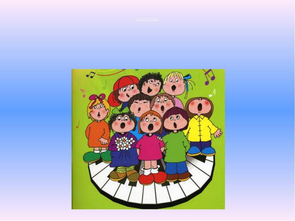 Детские голоса: сопрано, альт, дискант