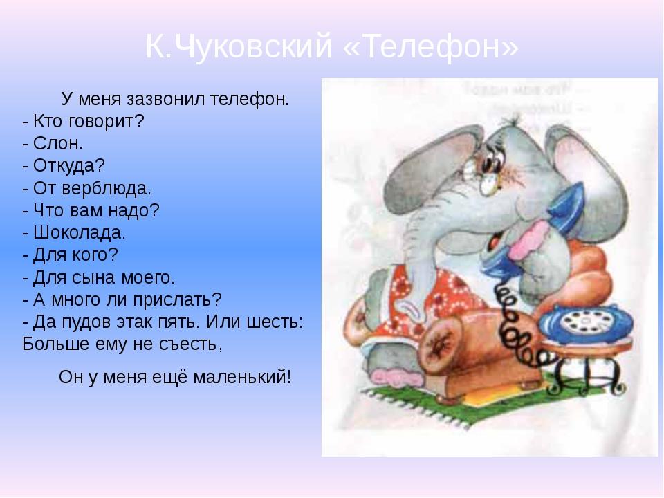 К.Чуковский «Телефон» У меня зазвонил телефон. - Кто говорит? - Слон. - От...