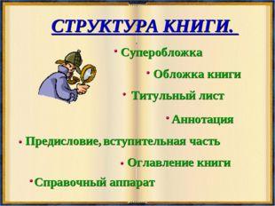 СТРУКТУРА КНИГИ. Справочный аппарат Суперобложка Обложка книги Титульный лист