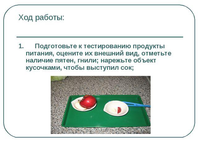 Ход работы: 1. Подготовьте к тестированию продукты питания, оцените их внешни...