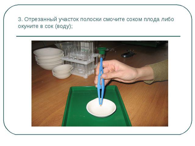 3. Отрезанный участок полоски смочите соком плода либо окуните в сок (воду);