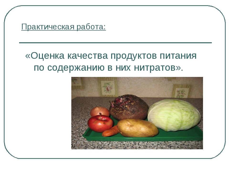Практическая работа: «Оценка качества продуктов питания по содержанию в них н...
