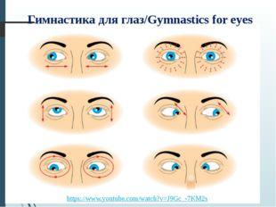 Гимнастика для глаз/Gymnastics for eyes https://www.youtube.com/watch?v=J9Gc_