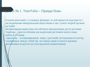Задание № 1. True/False – Правда/Ложь Ксилема выполняет 2 основные функции: п