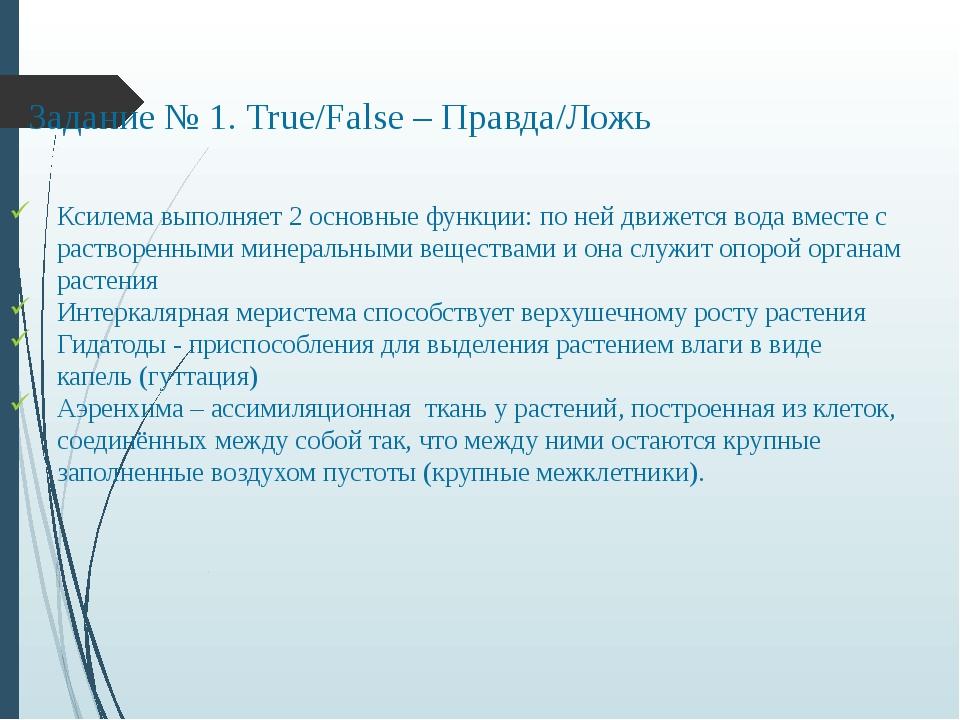 Задание № 1. True/False – Правда/Ложь Ксилема выполняет 2 основные функции: п...