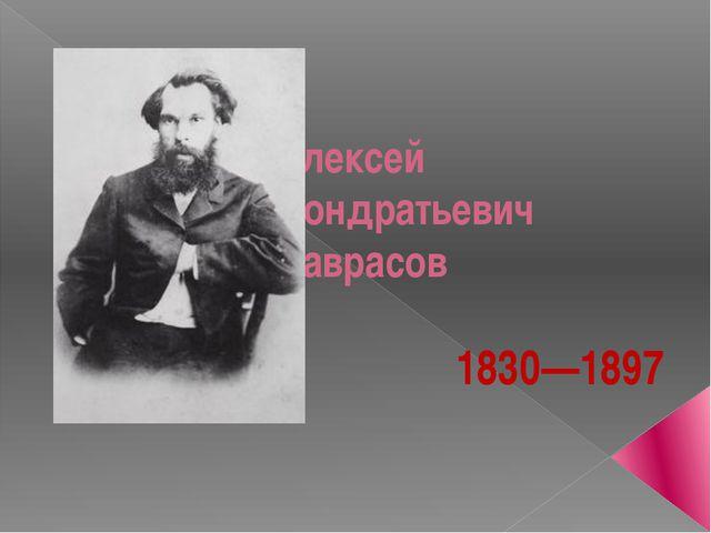 Алексей Кондратьевич Саврасов 1830—1897