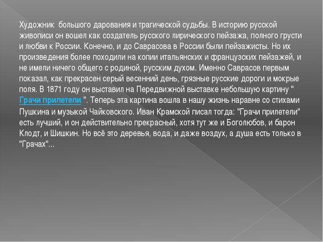 Художник большого дарования и трагической судьбы. В историю русской живописи...