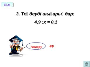 3. Теңдеуді шығарыңдар: 4,9 :х = 0,1 Бөлу Тексеру 49