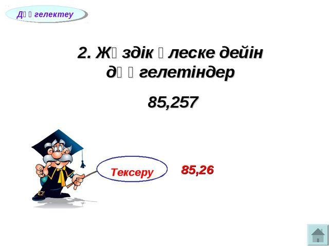 2. Жүздік үлеске дейін дөңгелетіндер 85,257 Дөңгелектеу Тексеру 85,26