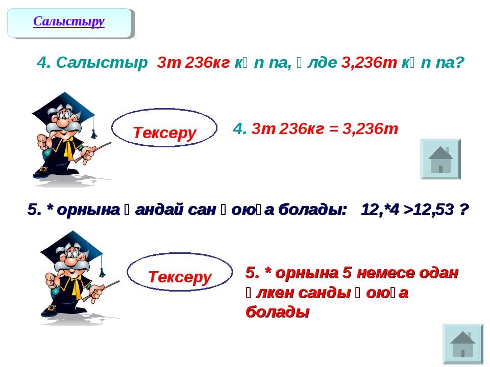 4. Салыстыр 3т 236кг көп па, әлде 3,236т көп па? Тексеру 4. 3т 236кг = 3,236...