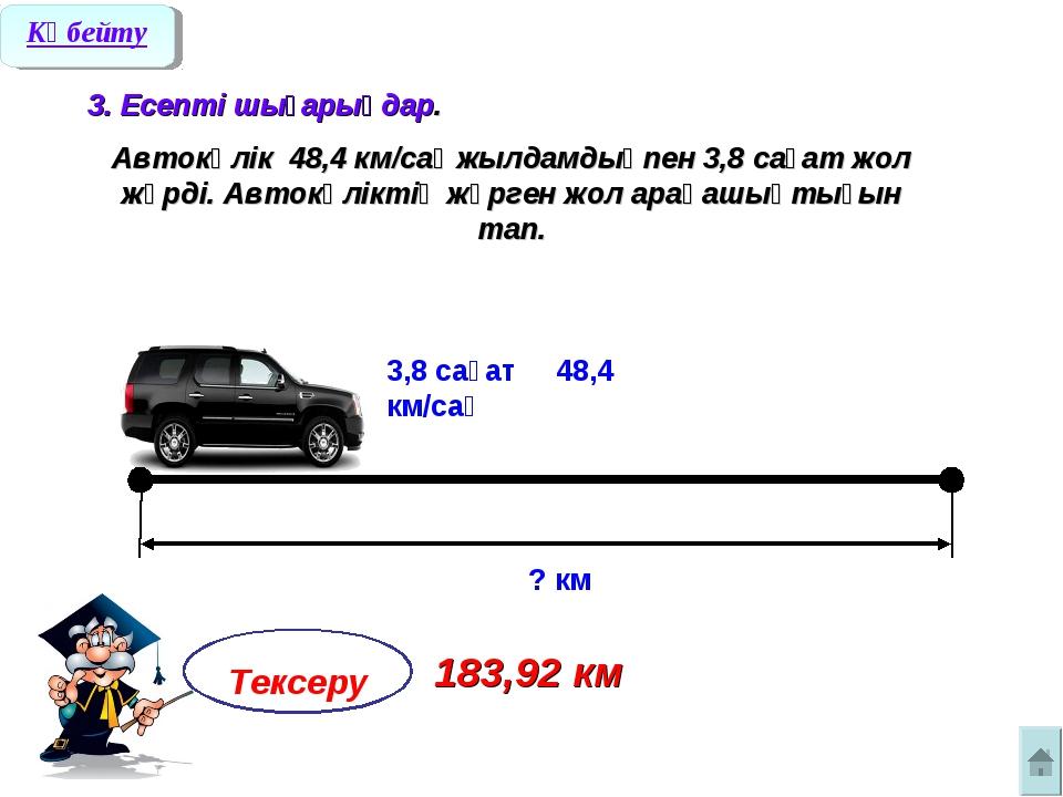 3. Есепті шығарыңдар. Автокөлік 48,4 км/сағ жылдамдықпен 3,8 сағат жол жүрді...