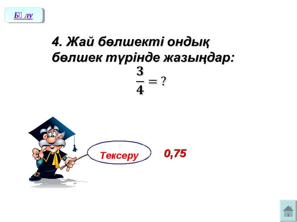 Бөлу Тексеру 0,75