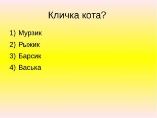 Кличка кота? Мурзик Рыжик Барсик Васька