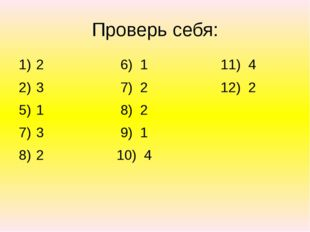 Проверь себя: 2 6) 1 11) 4 3 7) 2 12) 2 1 8) 2 3 9) 1 2 10) 4