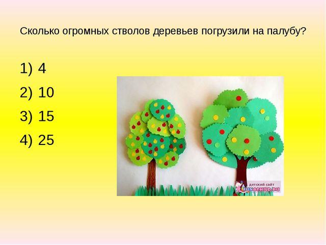 Сколько огромных стволов деревьев погрузили на палубу? 4 10 15 25