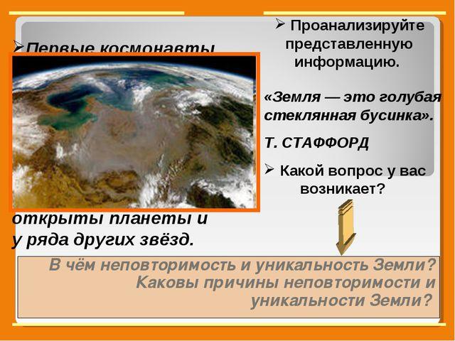 Проанализируйте представленную информацию. Первые космонавты были поражены т...