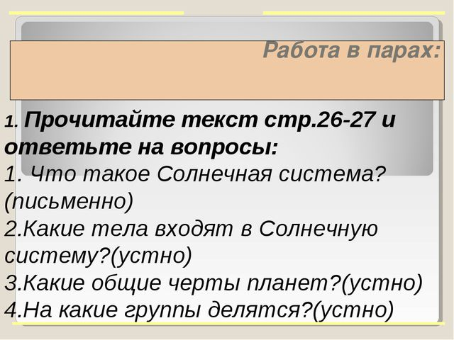 Работа в парах: 1. Прочитайте текст стр.26-27 и ответьте на вопросы: 1. Что т...