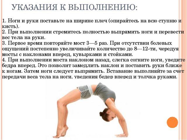 УКАЗАНИЯ К ВЫПОЛНЕНИЮ: 1. Ноги и руки поставьте на ширине плеч (опирайтесь н...
