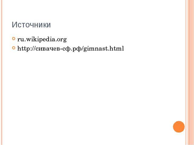Источники ru.wikipedia.org http://сивачев-сф.рф/gimnast.html