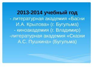 2013-2014 учебный год - литературная академия «Басни И.А. Крылова» (г. Бугуль
