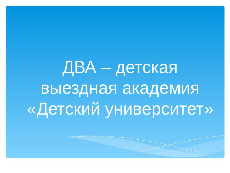 ДВА – детская выездная академия «Детский университет»