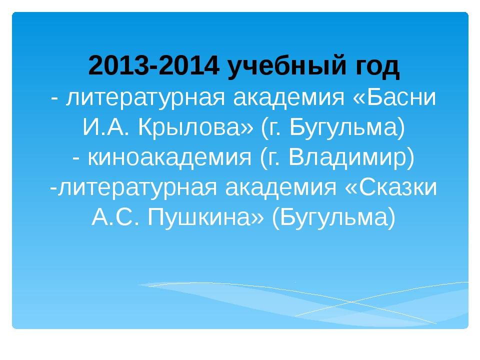 2013-2014 учебный год - литературная академия «Басни И.А. Крылова» (г. Бугуль...