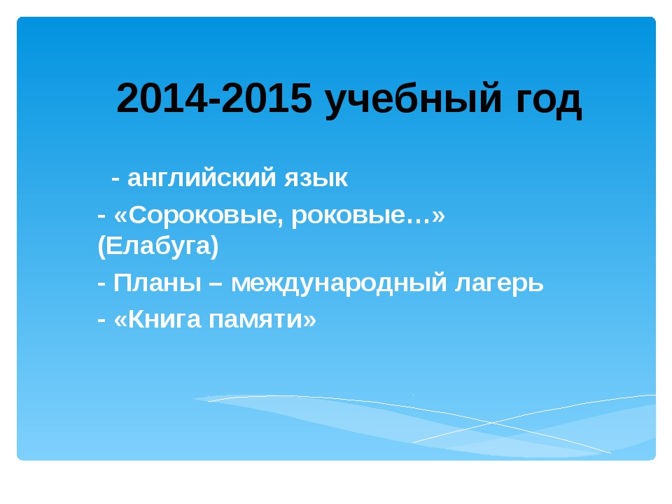 2014-2015 учебный год - английский язык - «Сороковые, роковые…» (Елабуга) - П...