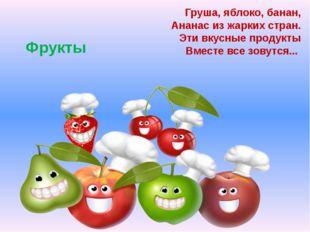 Фрукты Груша, яблоко, банан, Ананас из жарких стран. Эти вкусные продукты Вме