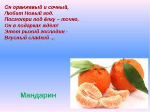 Мандарин Он оранжевый и сочный, Любит Новый год. Посмотри под ёлку – точно,