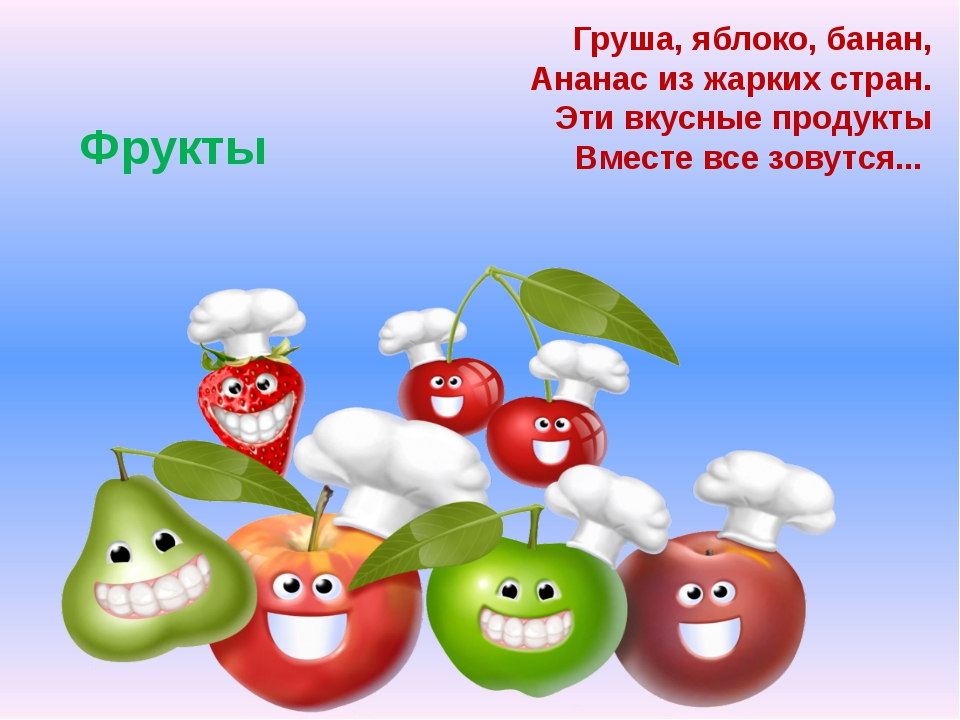 Фрукты Груша, яблоко, банан, Ананас из жарких стран. Эти вкусные продукты Вме...