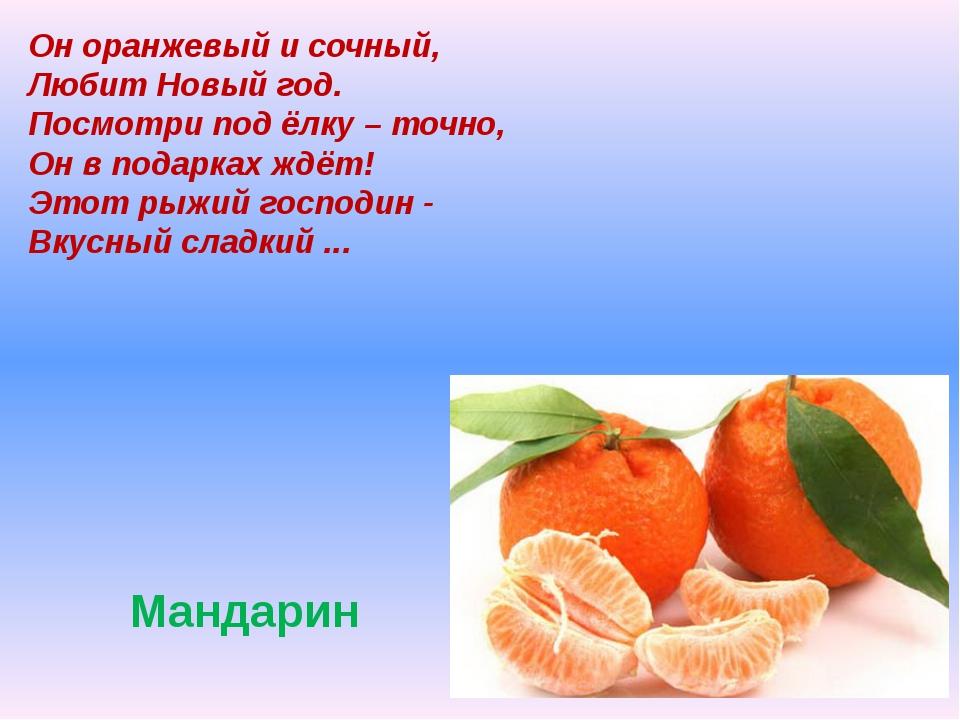 Мандарин Он оранжевый и сочный, Любит Новый год. Посмотри под ёлку – точно,...