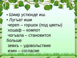 • Шиир устюнде иш. • Лугъат иши череп – горшок (под цветы) хошаф – компот чо