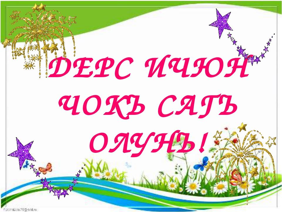 ДЕРС ИЧЮН ЧОКЪ САГЪ ОЛУНЪ!