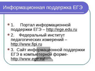 Информационная поддержка ЕГЭ 1.Портал информационной поддержки ЕГЭ – htt