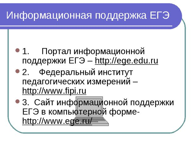 Информационная поддержка ЕГЭ 1.Портал информационной поддержки ЕГЭ – htt...