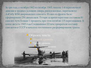 За три года, с октября 1942 по октябрь 1945, пилоты 1-й перегоночной дивизии