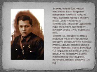В 1933 г., окончив Дельгейскую семилетнюю школу, Валерий по направлению комс