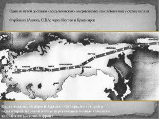 Один из путей доставки «ленд-лизовских» американских самолетов в нашу страну