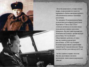 Летал Кузьмин много, готовил лётные кадры, подразделение из года в год наращ