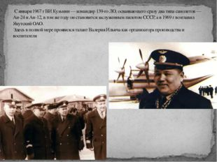 С января 1967 г ВИ Кузьмин — командир 139-го ЛО, осваивающего сразу два типа
