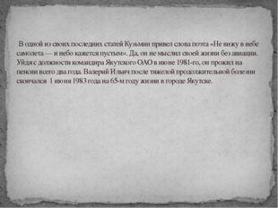 В одной из своих последних статей Кузьмин привел слова поэта «Не вижу в небе