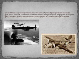 К осени 1942 года на огромном пространстве между Уэлькалем на Чукотке и Красн