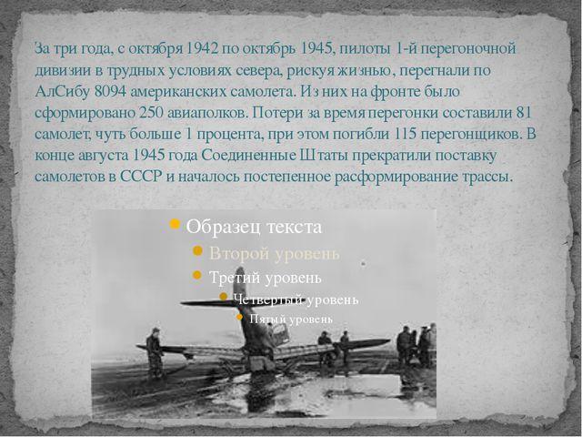 За три года, с октября 1942 по октябрь 1945, пилоты 1-й перегоночной дивизии...